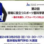 【活動報告】ゲスト講師「第2回:現場に役立つスポーツ医科学研究会」