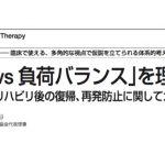【期間限定】月刊スポーツメディスン No.184  連載記事  PDF閲覧ページ