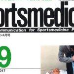 【掲載情報】3/27発売「月刊スポーツメディスン4月号」P.44