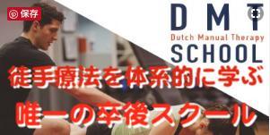 DMTスクール