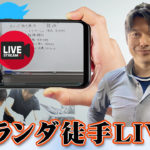 オランダ徒手Live 11月の配信リスト